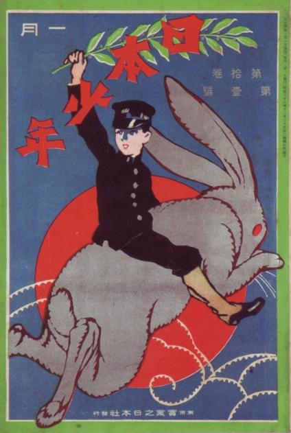 11-Japanese--1915-magazine.jpg